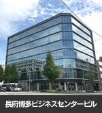 長府博多ビジネスセンタービル