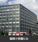 福岡小学館ビル