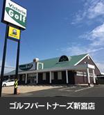 ゴルフパートナーズ新宮店