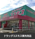 ドラッグコスモス東光寺店