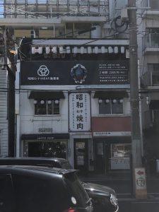 建物真ん中が入り口です。2階は焼肉屋、3階が駄菓子BARです。
